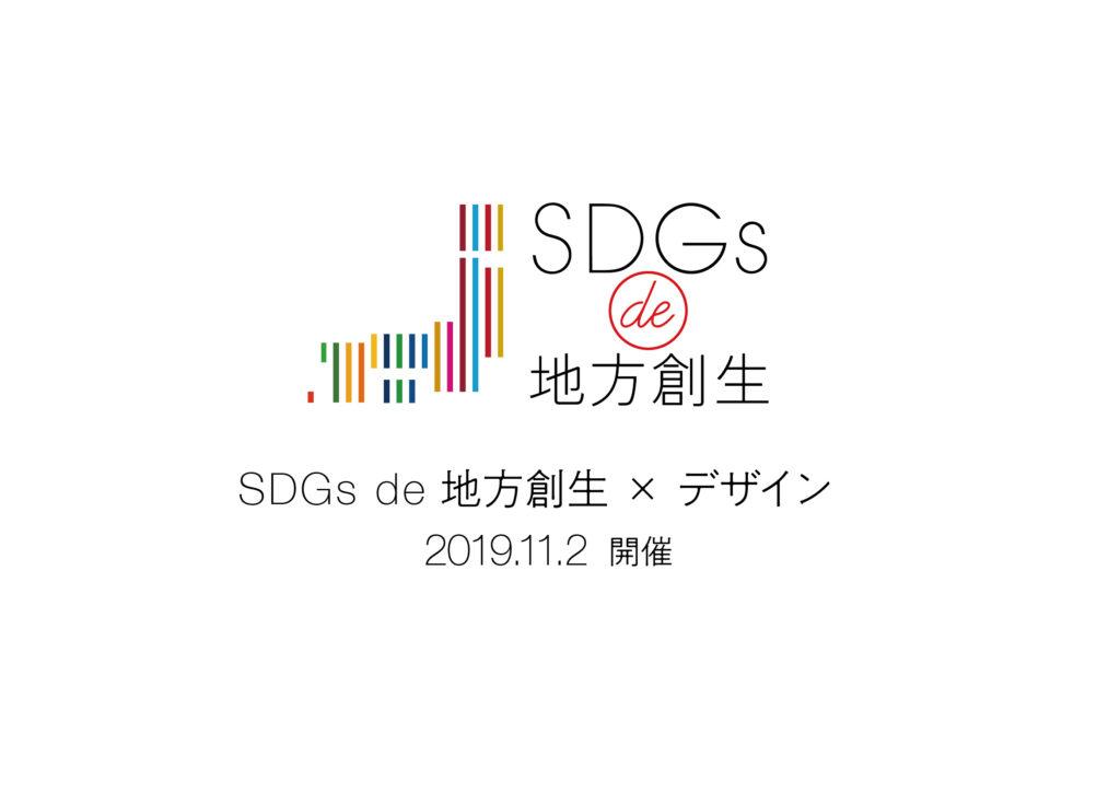 SDGs × design