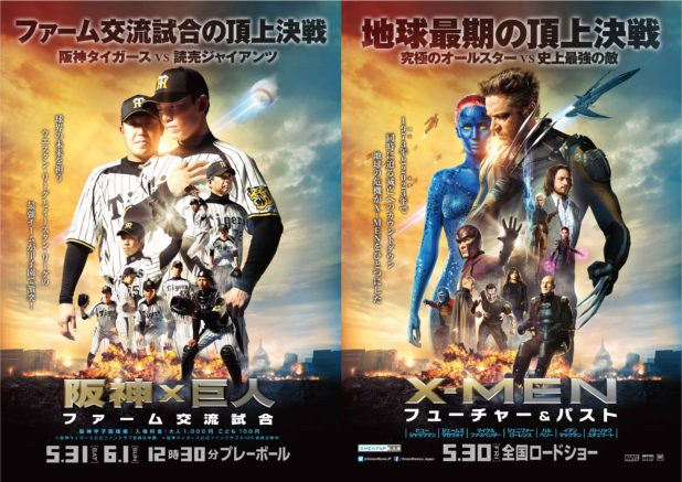 X-MEN×阪神タイガース 交通広告
