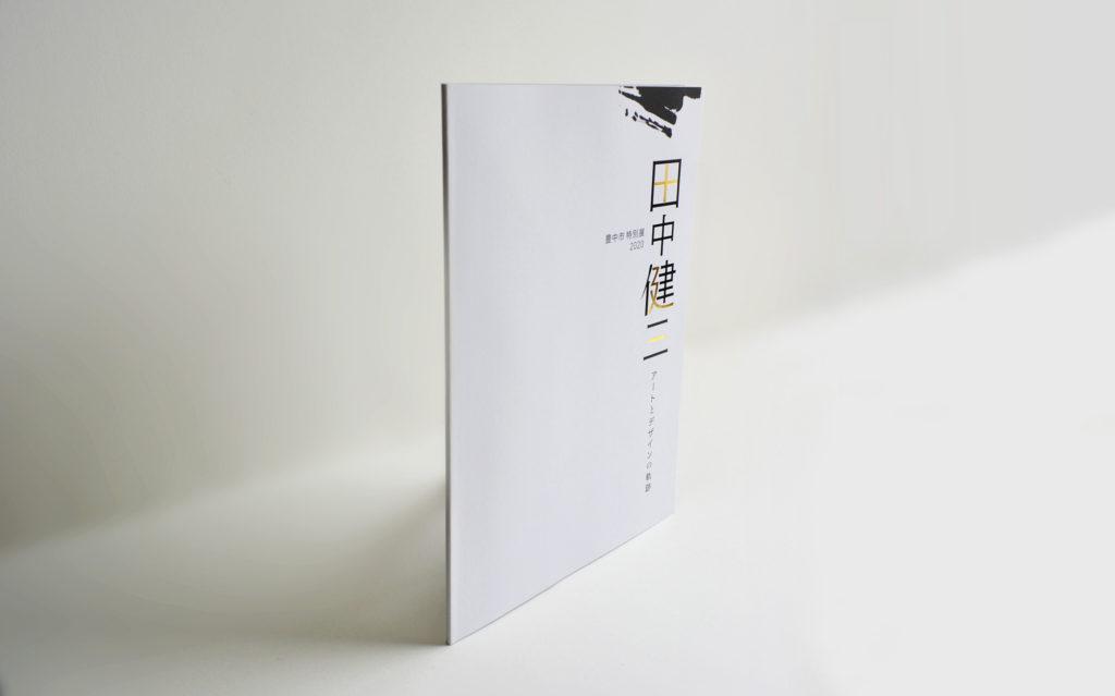 特別展 田中建三  図録